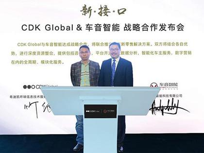 车音智能与CDK达成战略合作 聚焦汽车新零售