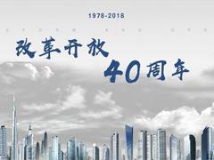 """""""民营之都""""邵东回忆改革开放40年"""