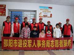 """邵阳市退役军人事务局""""送温暖,献爱心""""活动"""