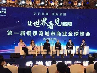 第一届铜锣湾城市商业全球峰会 让世界看见邵阳