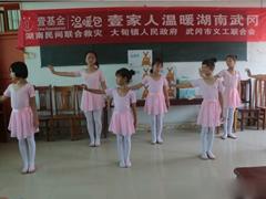 武冈市大甸镇志愿服务大队关爱贫困儿童