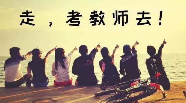 湖南省中小学教师资格证考试