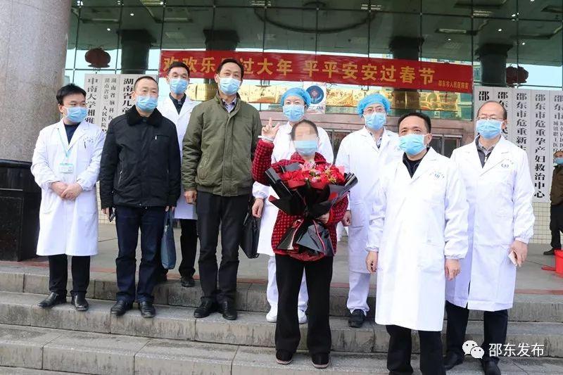 2月1日,邵阳市首例新型冠状病毒感染的肺炎确诊患者治愈出院。