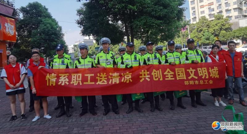 """邵阳市总工会为一线职工""""送清凉"""""""
