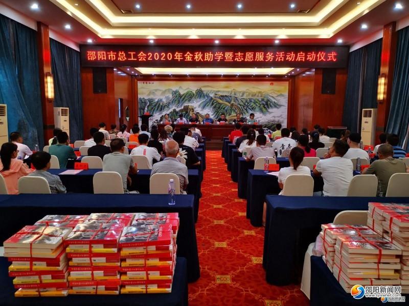 邵阳市总工会举行2020年金秋助学暨志愿服务活动启动仪式