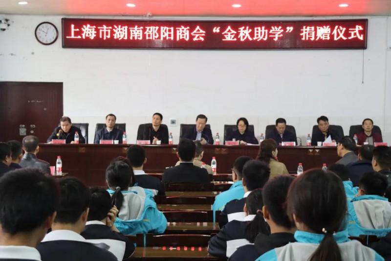 """上海市湖南邵阳商会""""金秋助学""""捐赠仪式"""