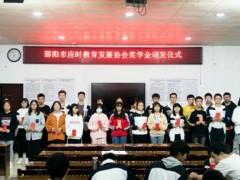 邵阳市应时教育发展协会为优秀学子颁发奖学金