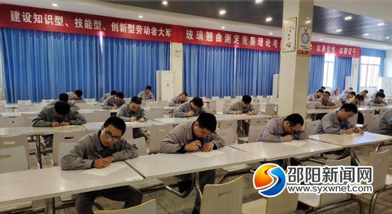 """邵阳市玻璃翘曲测定""""宝庆工匠""""技能竞赛理论笔试"""