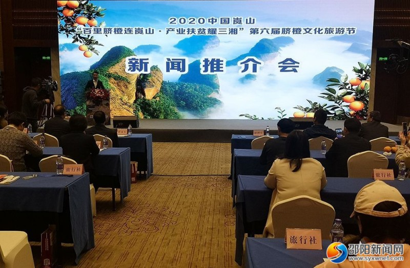 第六届崀山脐橙文化旅游节系列活动正式启动