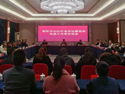 邵阳市欢送2020年湖南省劳动模范和先进工作者赴省受奖