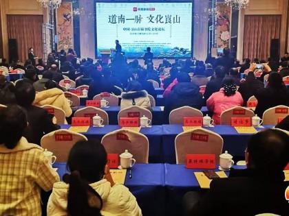 中国崀山首届书院文化论坛在新宁举行
