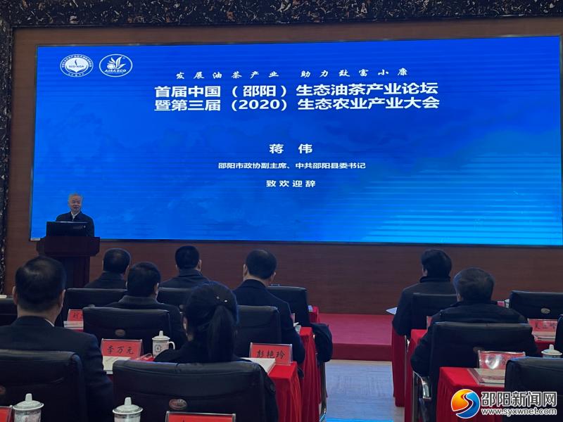 首届中国(邵阳)生态茶油产业论坛暨第三届(2020)生态农业产业大会