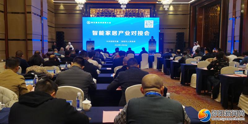 第五届全球邵商大会智能家居产业对接会召开