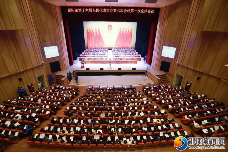 邵阳市第十六届人民代表大会第七次会议开幕