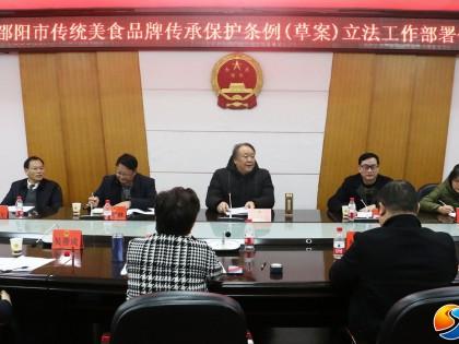 邵阳部署推进传统美食品牌传承保护条例立法工作