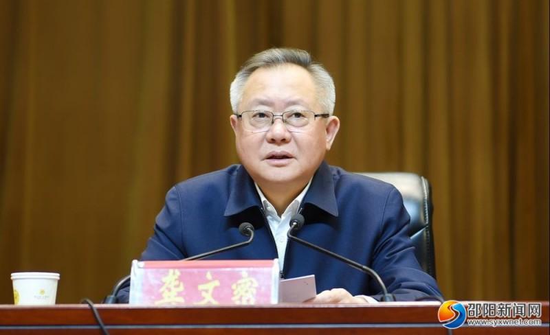 邵阳市委书记龚文密讲话