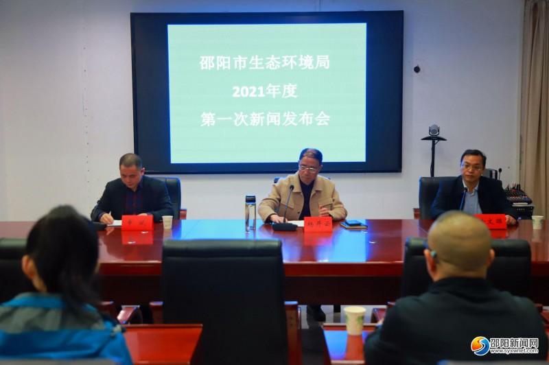 """邵阳市生态环境局召开""""三线一单""""新闻发布会"""