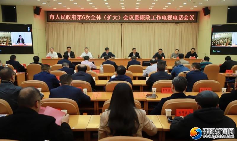 邵阳市政府召开第六次全体(扩大)会议暨廉政工作电视电话会议