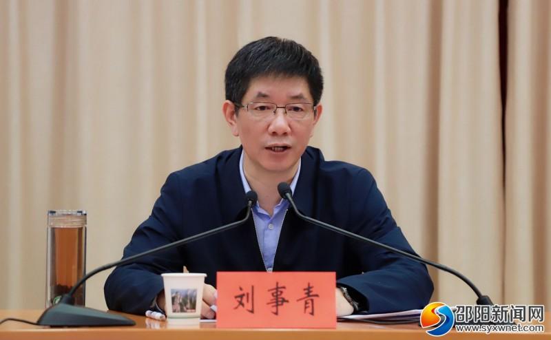 邵阳市市长刘事青
