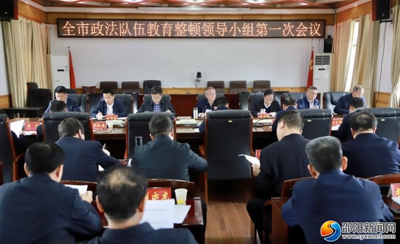 邵阳市政法队伍教育整顿领导小组第一次会议召开