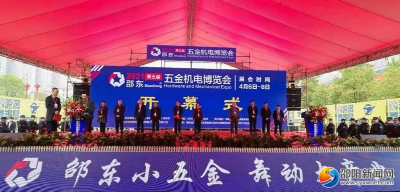 邵东举办第五届五金机电博览会