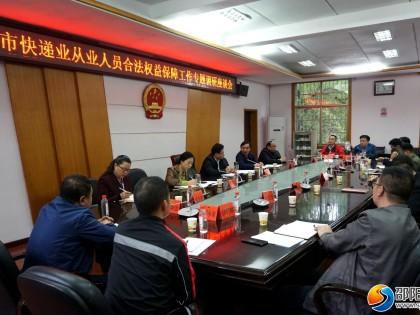 邵阳市人大常委会召开快递业从业人员合法权益保障工作专题调研座谈会