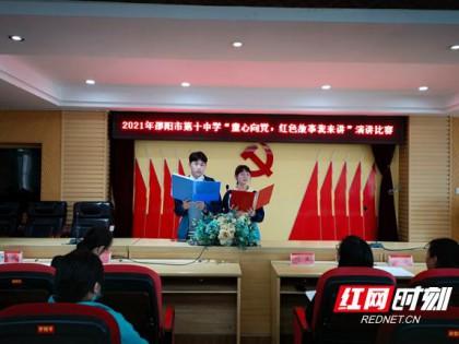 """邵阳市第十中学开展""""童心向党,红色故事我来讲""""演讲比赛"""