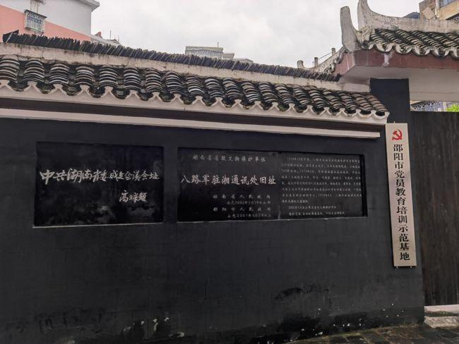 八路军驻湘通讯处旧址:见证烽火岁月,传承红色基因