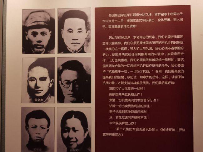 第十八集团军驻湘通讯处