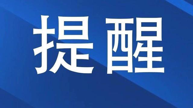 倡导就地过节!邵阳市疾控中心发布最新提醒