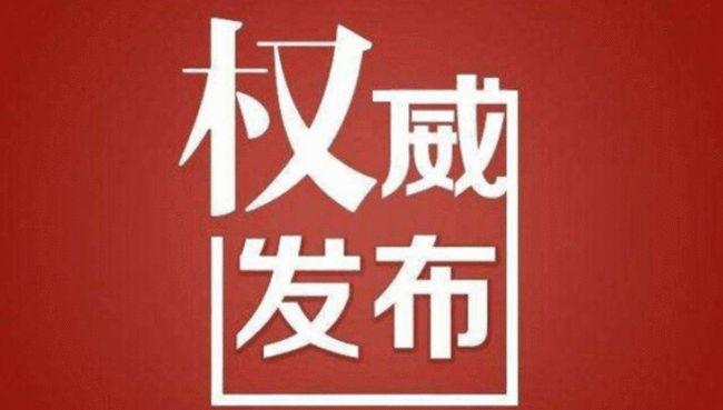 邵阳:两县主要领导干部调整,新任县委书记到任