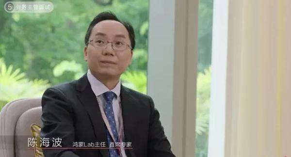 华为鸿蒙之父:陈海波