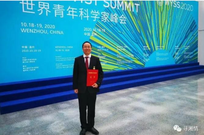陈海波荣获第十六届中国青年科技奖领奖现场
