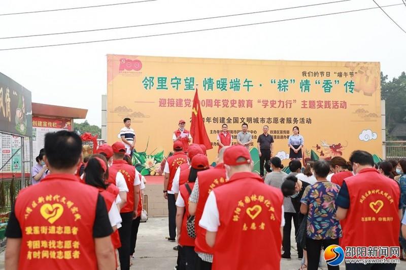 """邵阳市园林绿化中心开展""""我们节日·端午""""主题活动"""