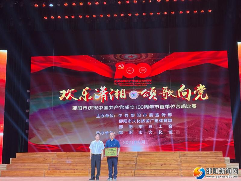 """""""欢乐潇湘·颂歌向党""""邵阳市庆祝建党100周年市直单位合唱比赛活动举行"""