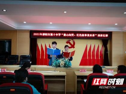 """邵阳市推进党史学习教育在校园""""热""""起来""""活""""起来""""火""""起来"""