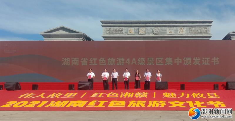 2021湖南红色旅游文化节