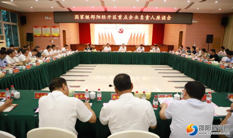 邵阳经济技术开发区重点企业负责人座谈会召开