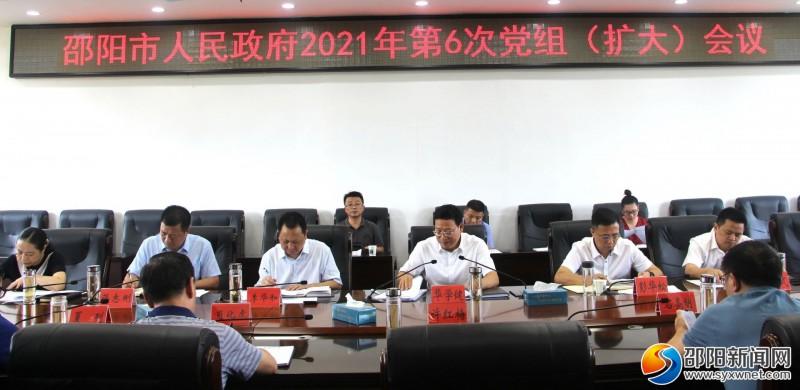 邵阳市人民政府2021年第6次党组(扩大)会议