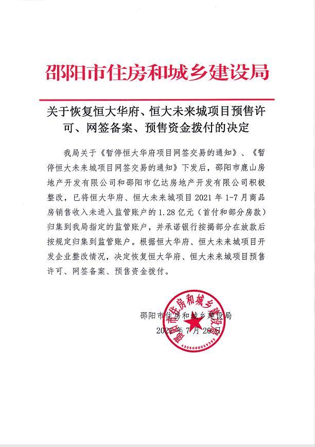 湖南邵阳市住建局恢复恒大两项目网签 中国恒大市值跌破千亿