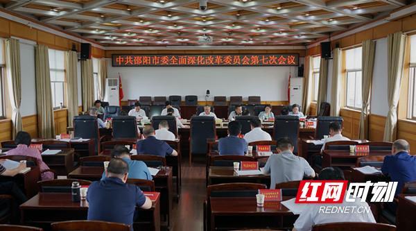 中共邵阳市委全国深化改革委员会第七次会议