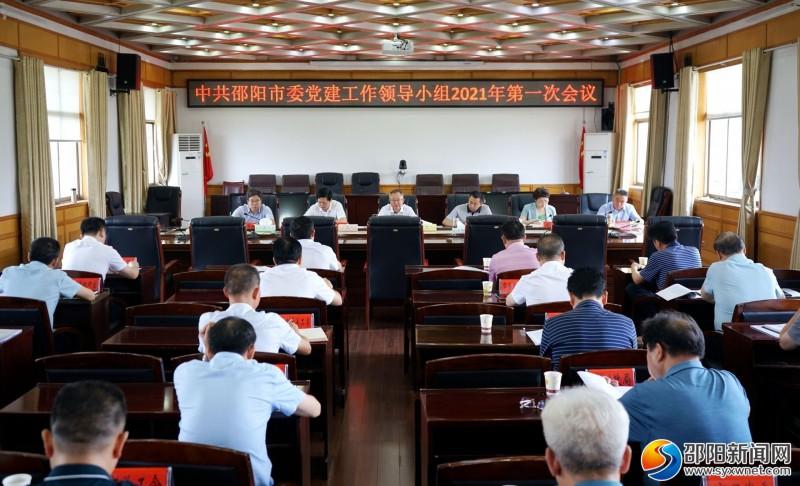 中共邵阳市委党建工作领导小组2021年第一次会议