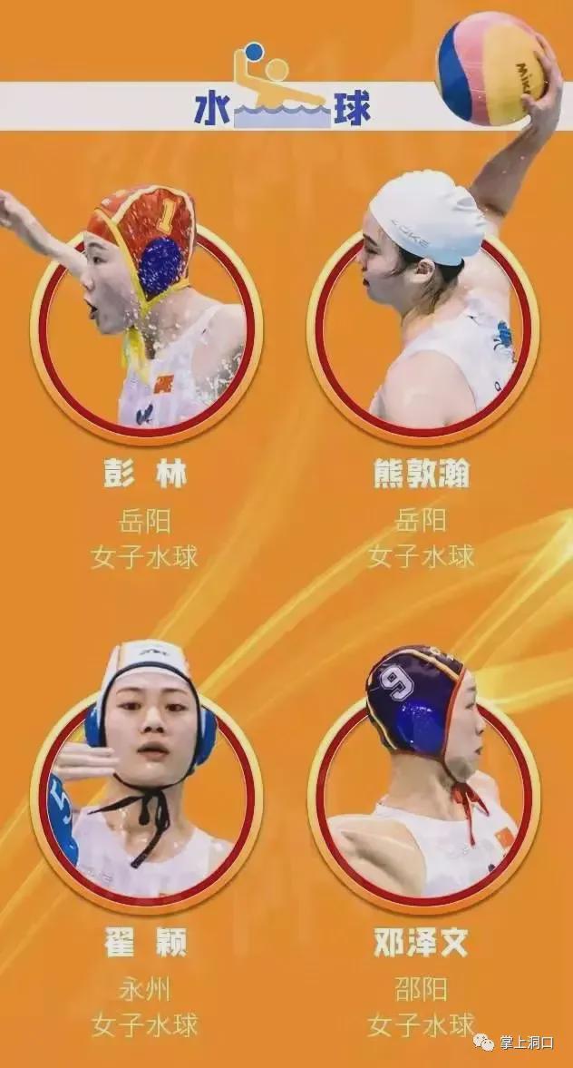 邵阳90后邓泽文出征东京奥运会!
