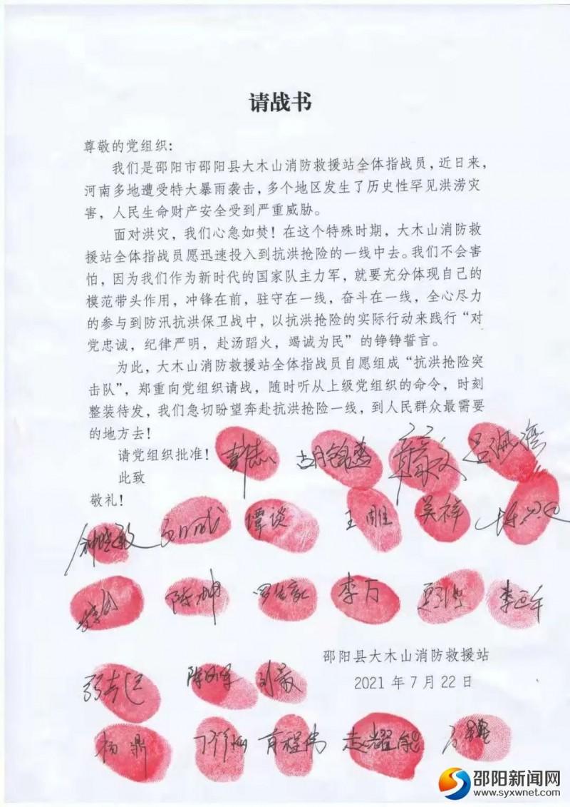 邵阳救援队奔赴河南后,这一幕幕让人泪奔......