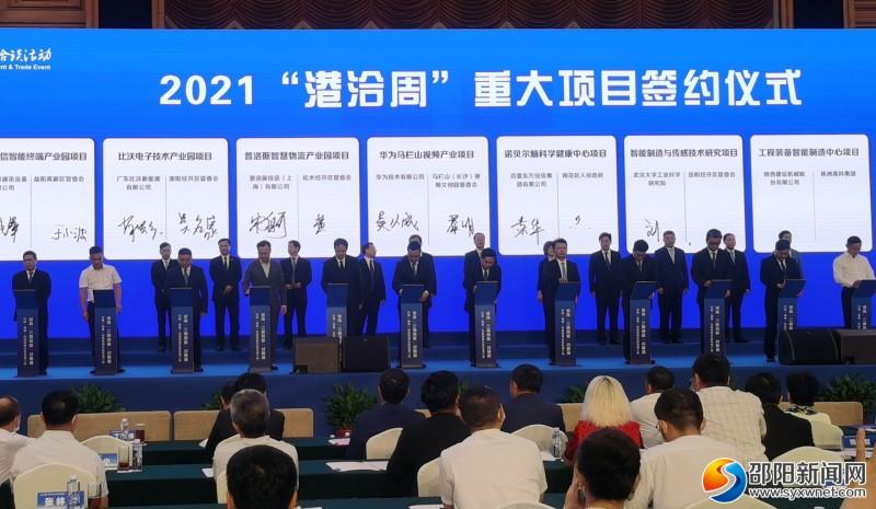比沃新能源与国家级邵阳经济技术开发区现场签约