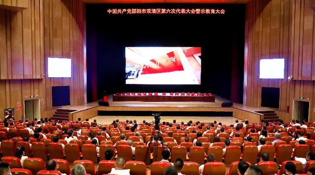 中国共产党邵阳市双清区第六次代表大会警示教育大会召开