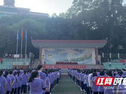 邵阳市第二中学举行秋季开学典礼
