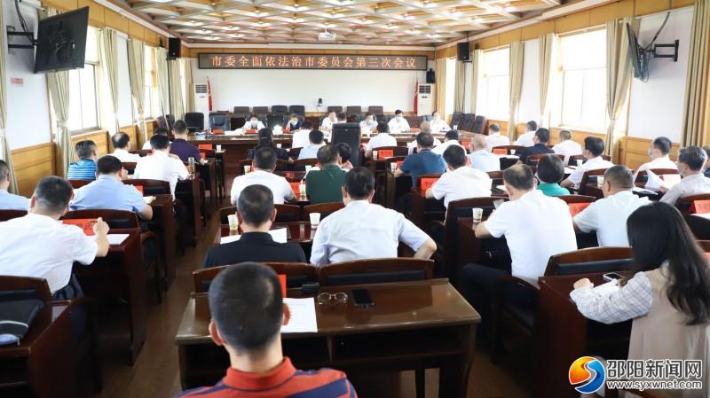 邵阳市委全面依法治市委员会第三次会议召开