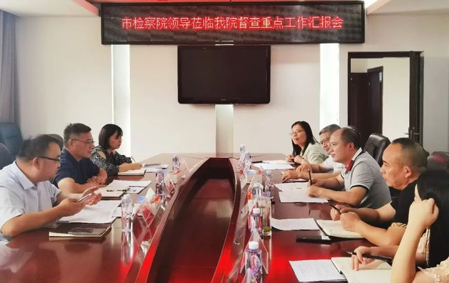 邵阳市检察院检委会专职委员肖永健一行来我院督查工作