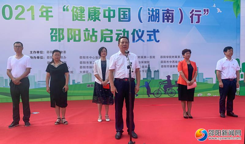 """2021年""""健康中国(湖南)行""""邵阳站启动"""
